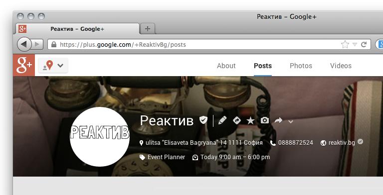 Имаме нов Google+ адрес